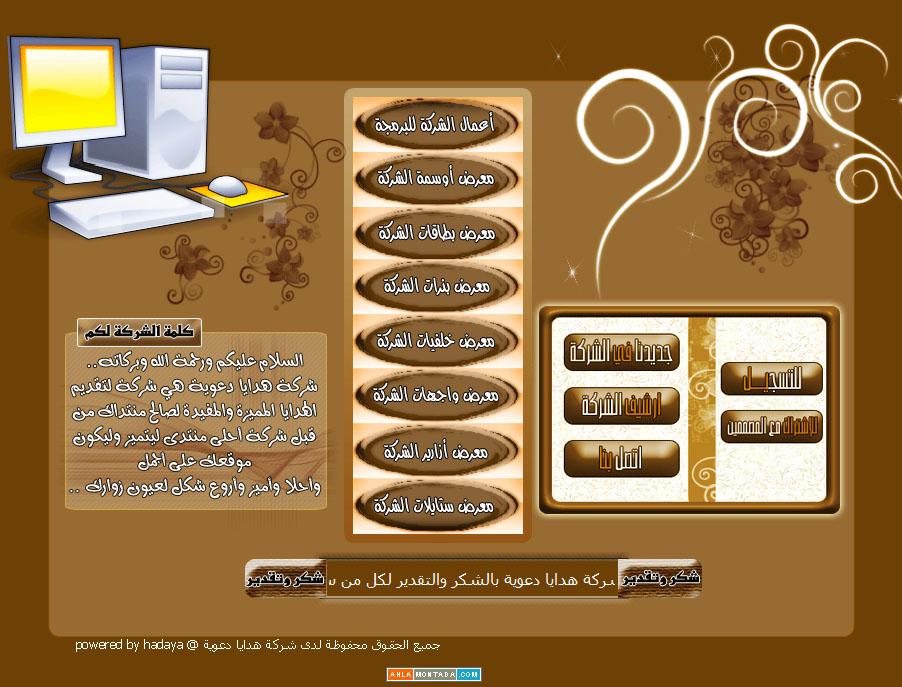 حصري على pubarab فقط: مسابقة اجمل منتدى بدعم من شركة ahlamontada - صفحة 4 Z2079f001b7