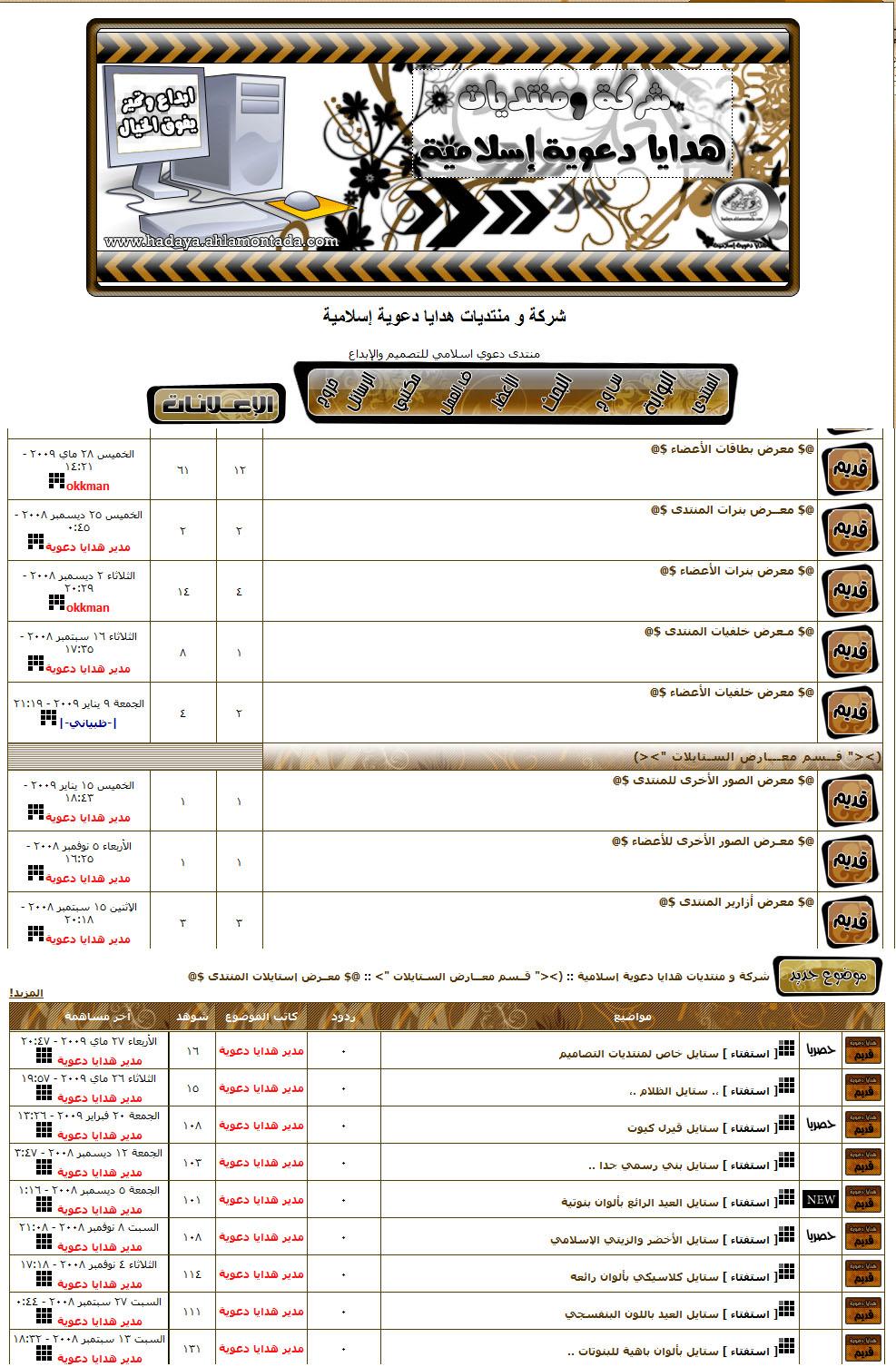 حصري على pubarab فقط: مسابقة اجمل منتدى بدعم من شركة ahlamontada - صفحة 4 Z493504b511